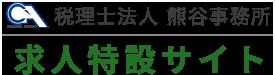 税理士法人熊谷事務所_求人特設サイト