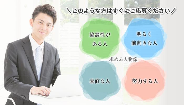 税理士法人熊谷事務所_求める人物像